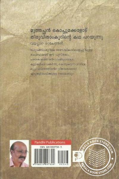 back image of മുത്തച്ഛന് കൊച്ചുമക്കളോട് തിരുവിതാംകൂറിന്റെ കഥ പറയുന്നു