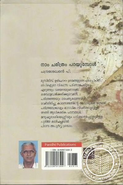 back image of നാം ചരിത്രം പറയുമ്പോള്