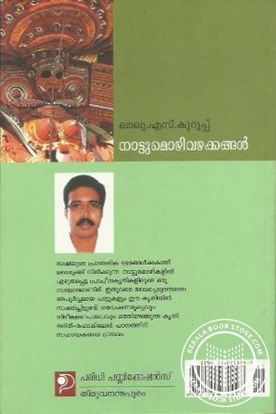 back image of നാട്ടുമൊഴി വഴക്കങ്ങള്