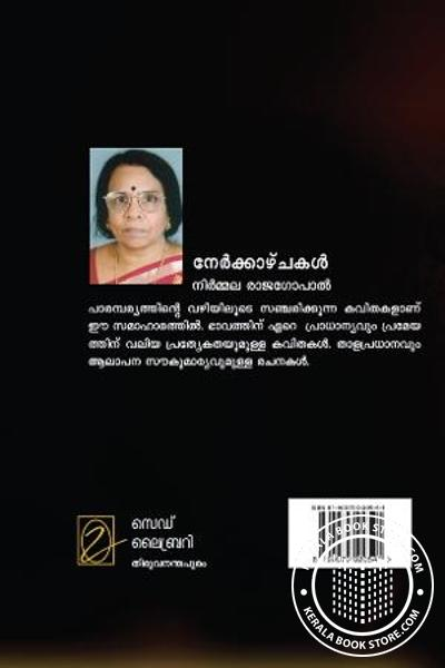 back image of Nerkazhchakal