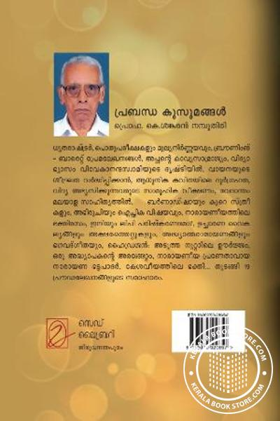 back image of പ്രബന്ധ കുസുമങ്ങള്