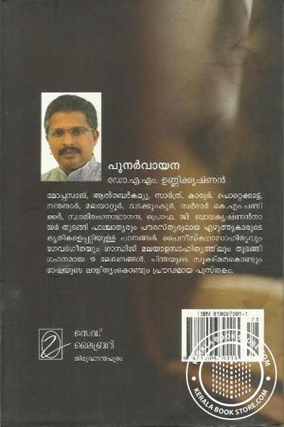 back image of Punar Vaayana
