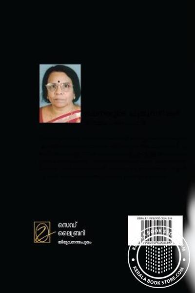 back image of രചനയുടെ പുതുവഴികള്