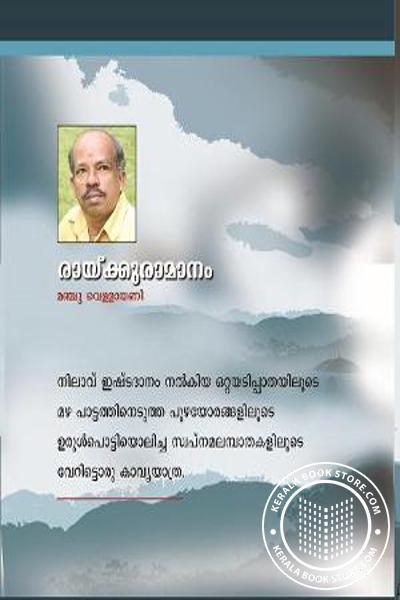 back image of രായ്കുരാമാനം