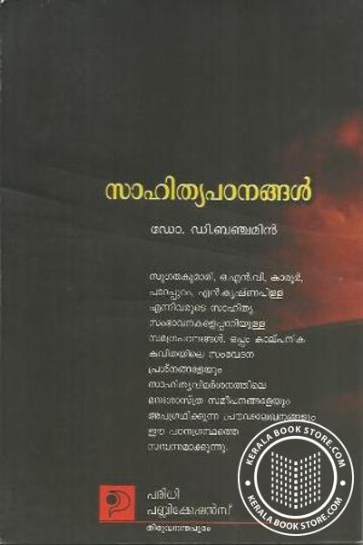back image of സാഹിത്യ പാഠങ്ങള്