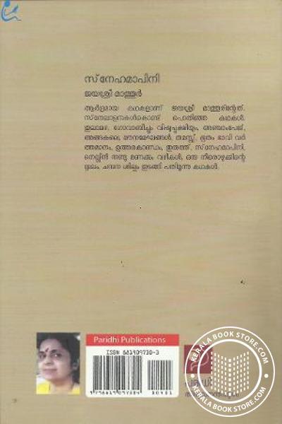 back image of സ്നേഹമാപിനി