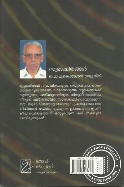 back image of സുഭാഷിതങ്ങള്