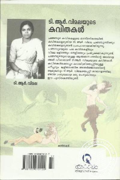 back image of ടി ആര് വിമലയുടെ കവിതകള്