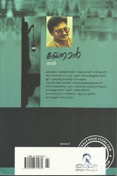 back image of യേനാന്