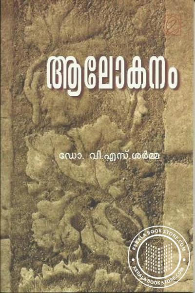 Cover Image of Book ആലോകനം