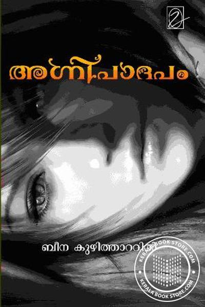 Cover Image of Book Agnipadapam