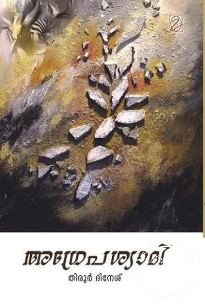 Cover Image of Book Agreaa Pshyaami