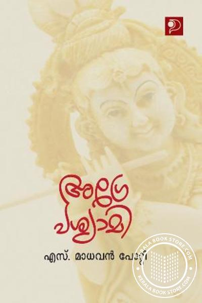 Cover Image of Book AgrePashyami