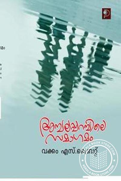 Cover Image of Book അമ്പലപ്പറമ്പിലെ സമാഗമം