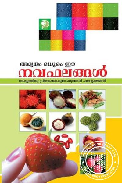 Cover Image of Book അമൃതം മധുരമീ നവഭലങ്ങള്