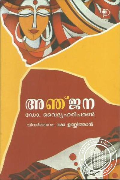 Cover Image of Book അഞ്ജന