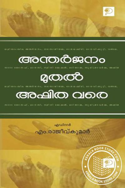 Cover Image of Book Antharjanam muthal Ashitha vare
