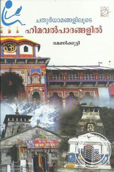 Cover Image of Book ചതുര്ധാമങ്ങളിലൂടെ ഹിമവല്പ്പാദങ്ങളില്