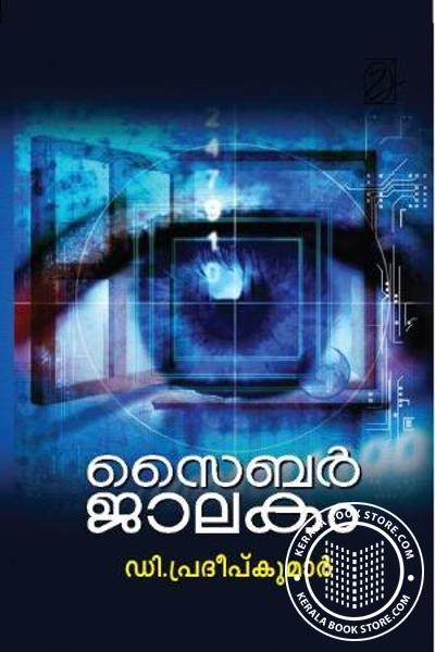 Cover Image of Book Cyber Jaalakam