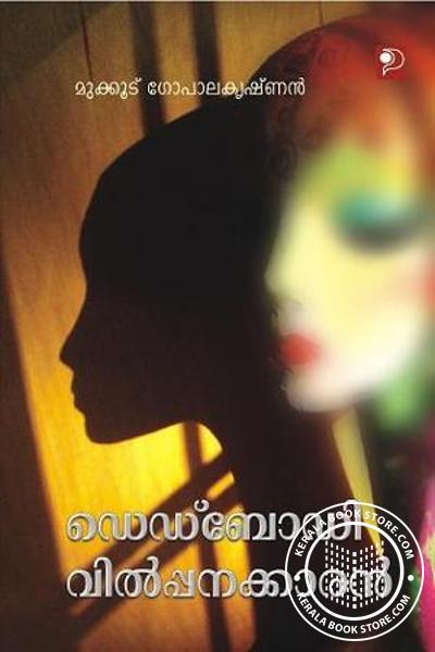 Cover Image of Book Deadbody Vilpanakkaran