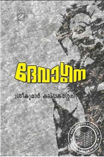 Cover Image of Book Devangana