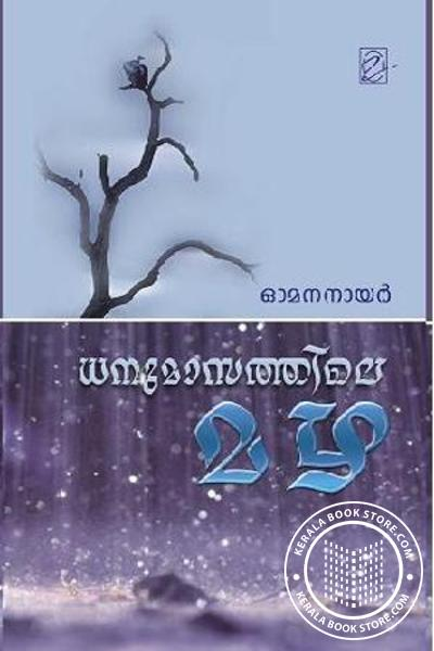 Cover Image of Book Dhanumasathile mazha