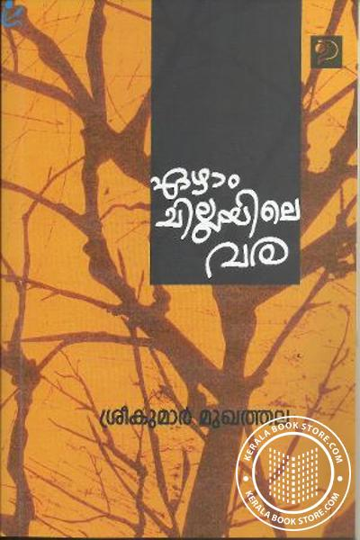 Cover Image of Book Eazham Cillayile Vara
