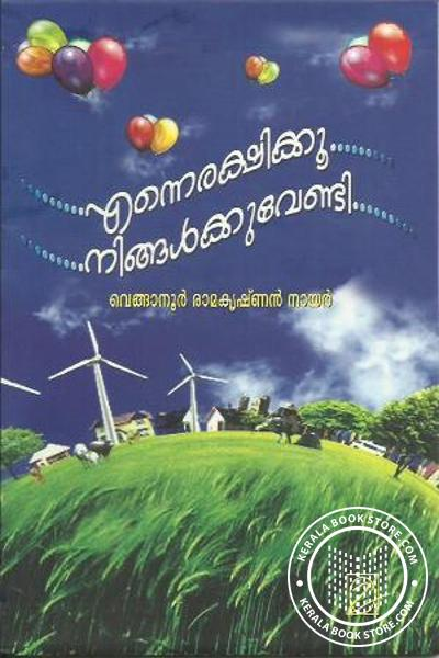 Cover Image of Book Enne Rakshikku Ningalkku Vendi