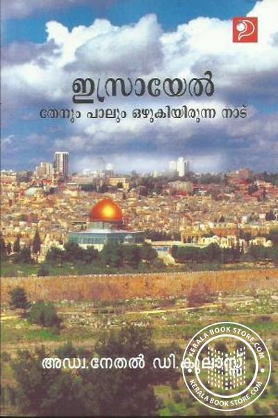 Cover Image of Book Israel Thenum Palum Ozhukiyirunna Nadu