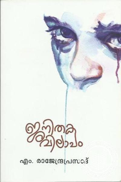 Cover Image of Book ജനിതക വിലാപം