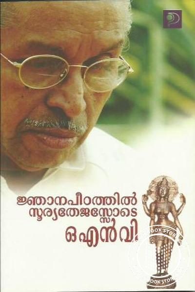 Cover Image of Book Jnana Peedathil Soorya Thejasode ONV
