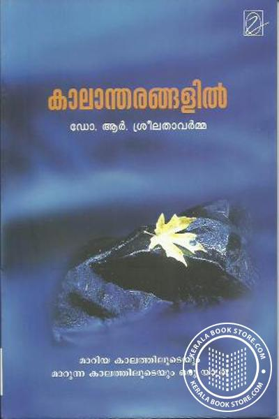 Cover Image of Book Kaalaantharangalil