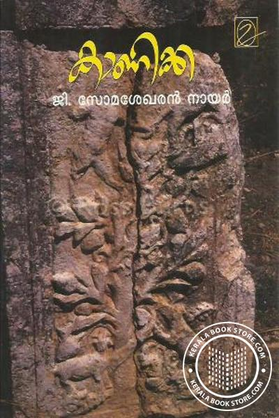 Cover Image of Book Kaanikka