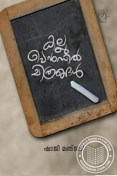 Image of Book Kallupensil Chithangal