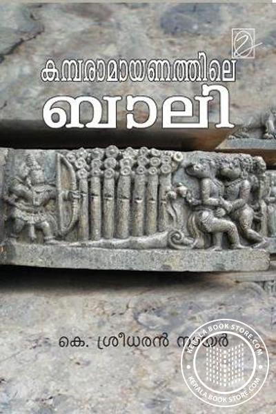 Cover Image of Book Kamba Ramayanaththile Bali