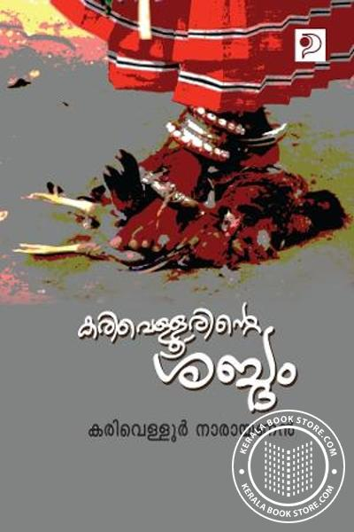 Cover Image of Book Karivelloorinte Shabdam
