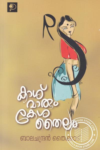Cover Image of Book കാശ് വാരും കേശ തൈലം