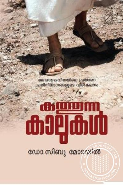 Cover Image of Book Kathunna Kaalukal