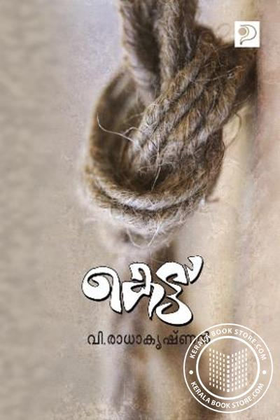 Cover Image of Book കെട്ട്