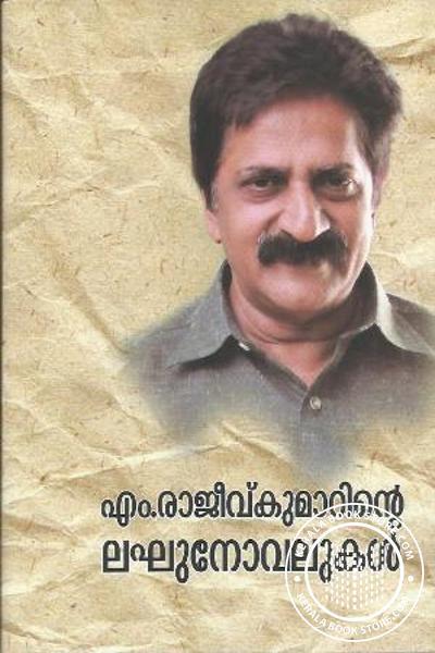 Cover Image of Book എം രാജീവ് കുമാറിന്റെ ലഘു നോവലുകള്