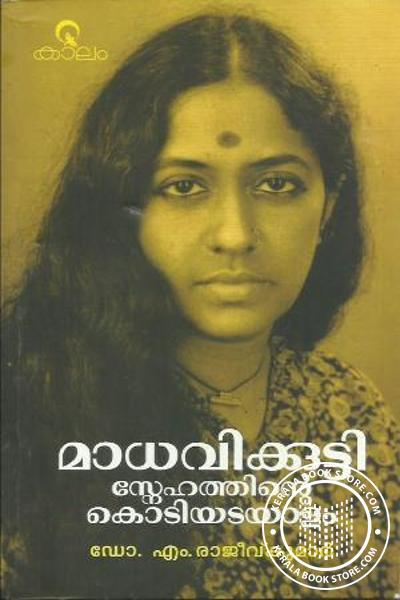 Cover Image of Book Madhavikkutty Snehaththinte Kodiyadayalam
