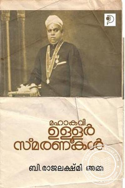Cover Image of Book Mahakavi Ulloor Smaranakal