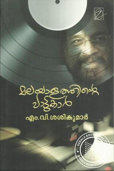 Cover Image of Book Malayaalathinte Pattukar