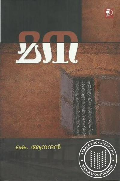 Image of Book മന