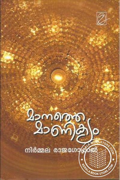 Image of Book Manathe Manikyam