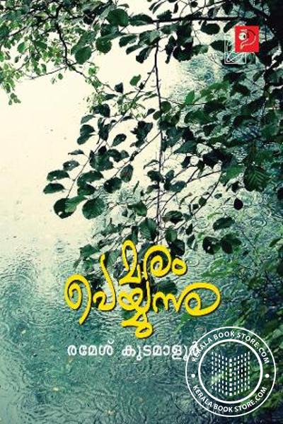Cover Image of Book Maram Peyyunnu