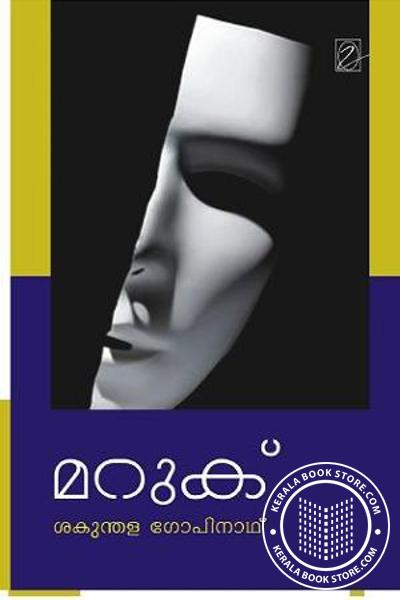Cover Image of Book Maruku