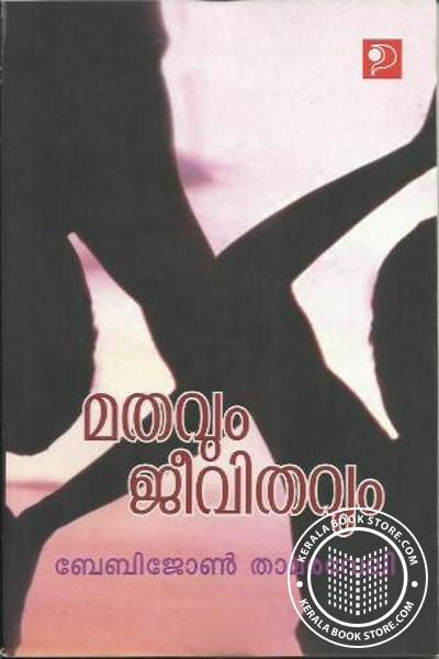 Image of Book Mathavum Jeevithavum