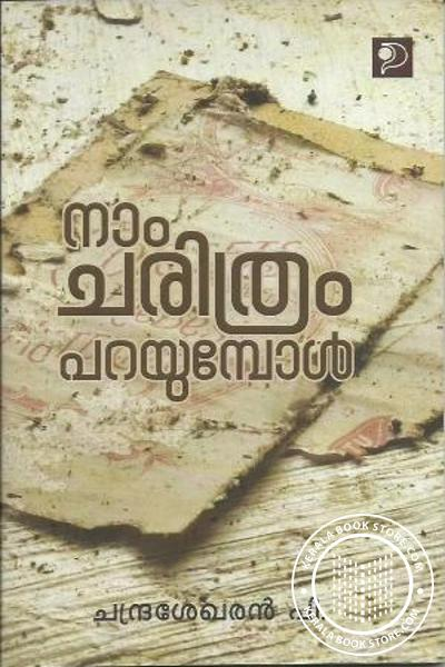 Cover Image of Book Naam Charithram Parayumbol