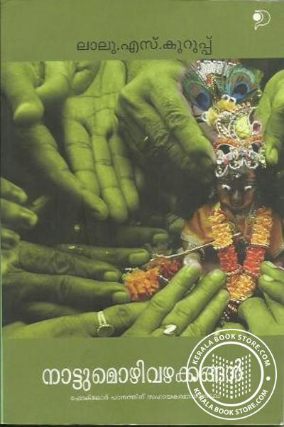 Cover Image of Book Naattumozhi Vazhakkangal
